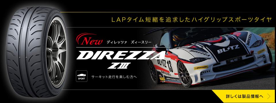 DIREZZA ZⅢ