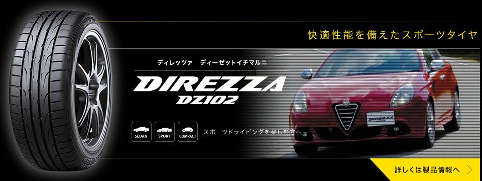 DIREZZA DZ102(ディレッツァ ディーゼットイチマルニ)