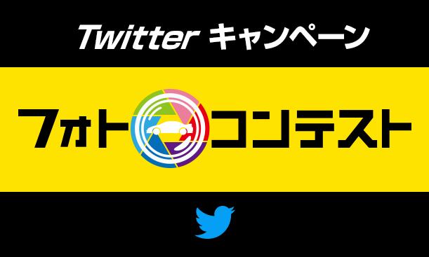 Twitterフォトコンテスト