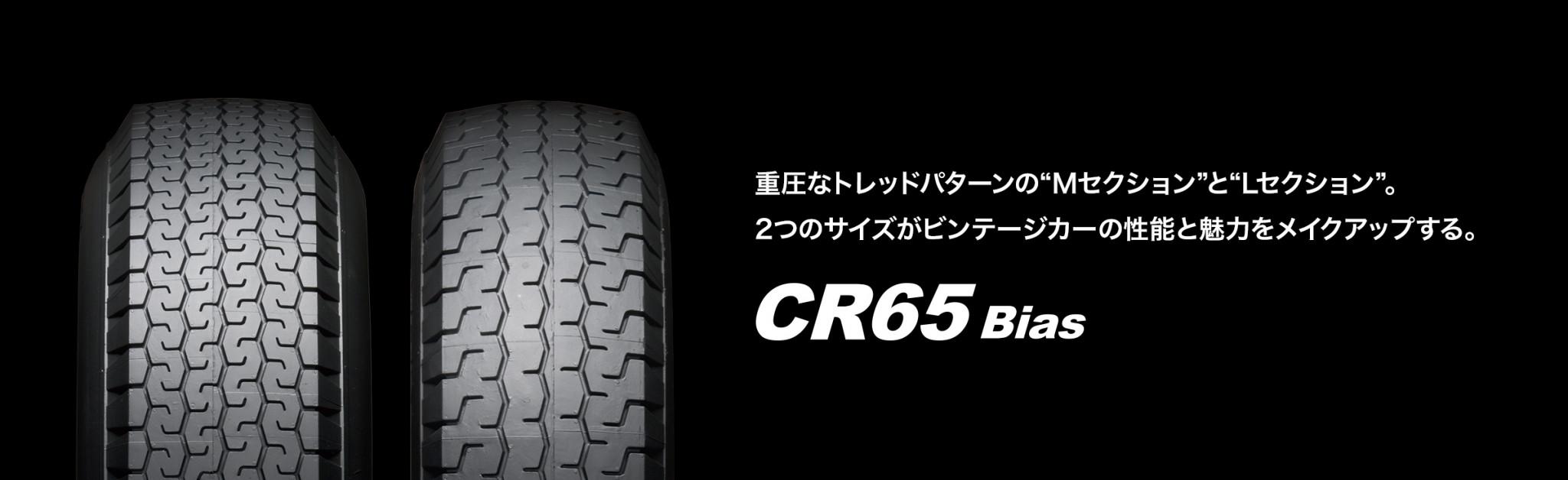 CR65 Bias