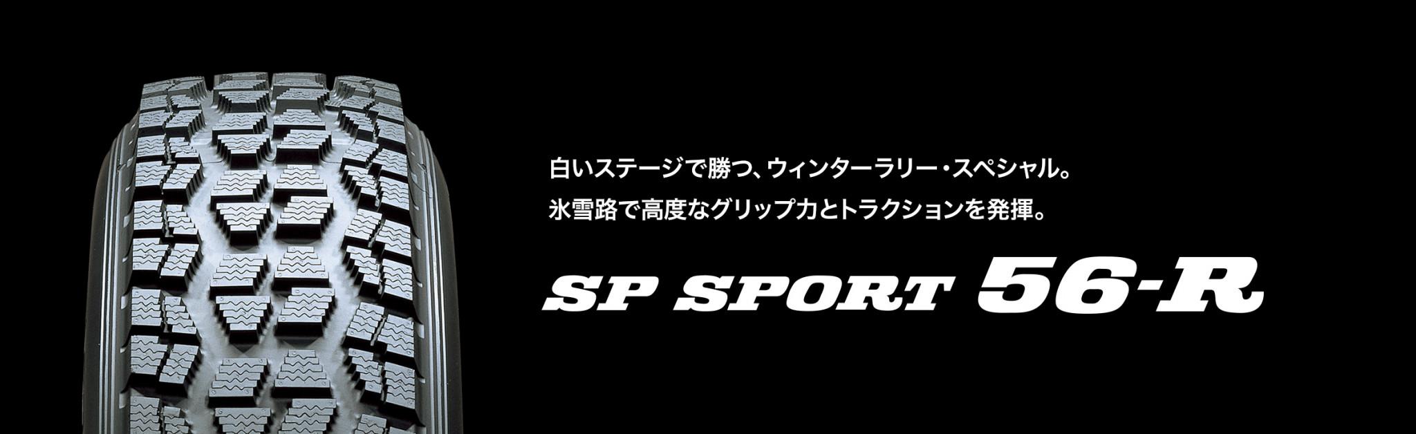 SP SPORT 56-R