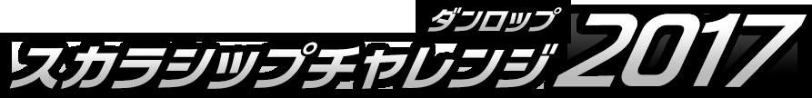 ダンロップ スカラシップチャレンジ 2017