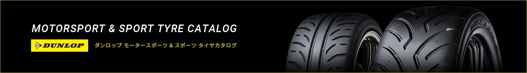 ダンロップ モータースポーツ & スポーツ タイヤカタログ