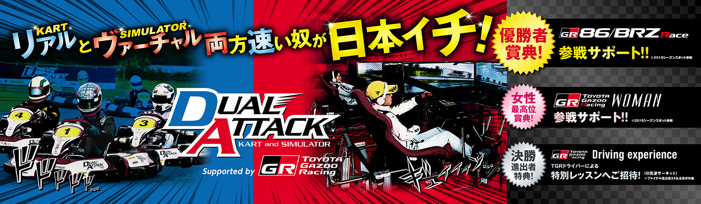 DUAL ATTACK Supported by TOYOTA GAZOO Racing 2018