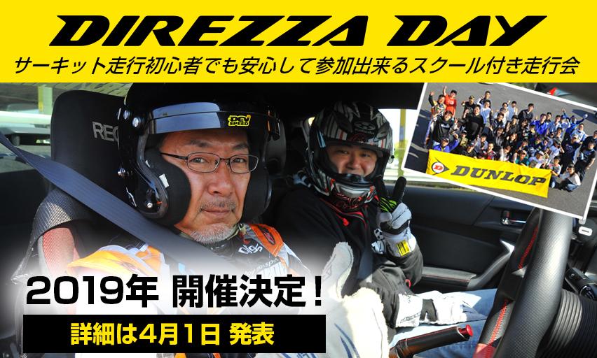 DIREZZA DAY 2019 開催決定!