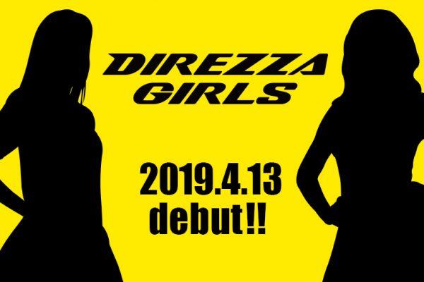 新しいDIREZZA GIRLSが2019年4月13日 デビュー