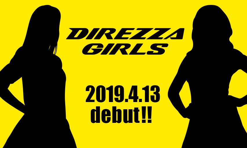DIREZZA GIRLS 4月13日デビュー!