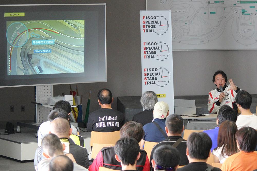 ダンロップ協賛イベント FISCOスペシャルステージトライアル ワンポイント講習