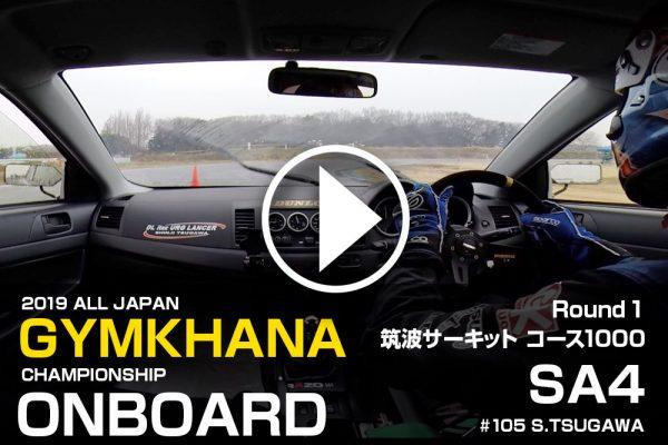 2019年 全日本ジムカーナ第1戦 津川選手 オンボード映像