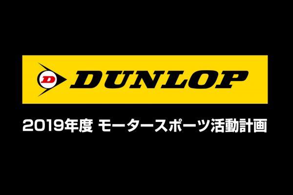 2019年ダンロップモータースポーツ活動計画