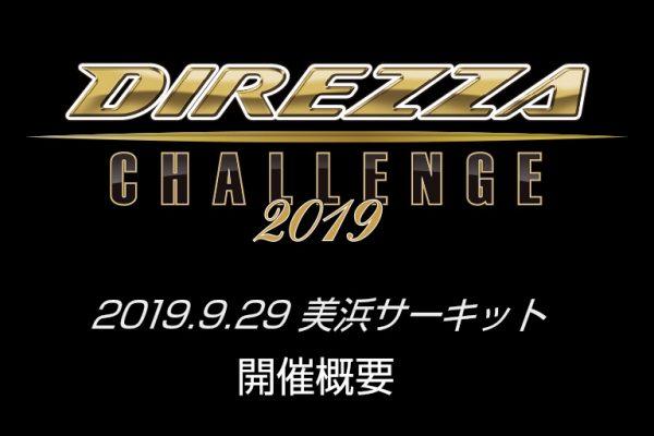 DIREZZA CHALLENGE 2019 開催概要