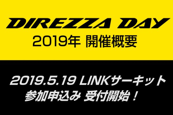 DIREZZA DAY 2019年 開催概要