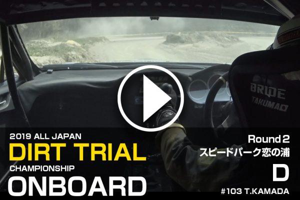 鎌田選手オンボード映像