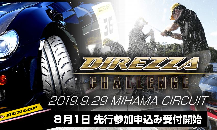 DIREZZA CHALLENGE 2019 開催決定!