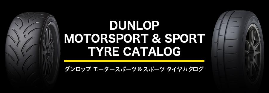 ダンロップ モータースポーツタイヤ&スポーツ タイヤカタログ