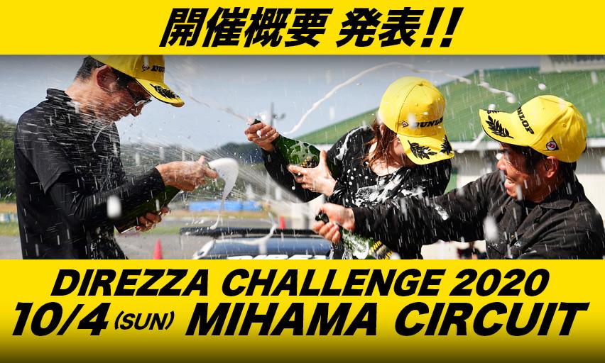 DIREZZA CHALLENGE 2020 開催決定!