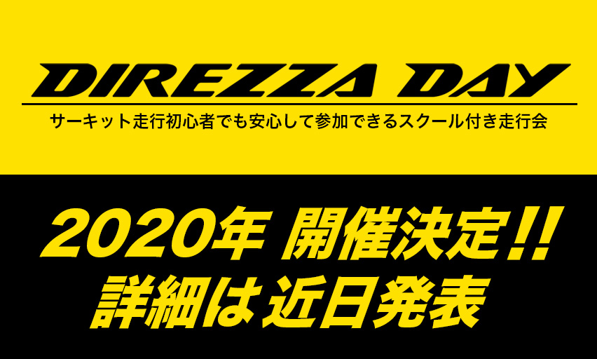 DIREZZA DAY 2020 開催決定!