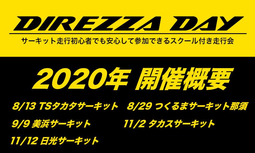DIREZZA DAY 2020 開催概要