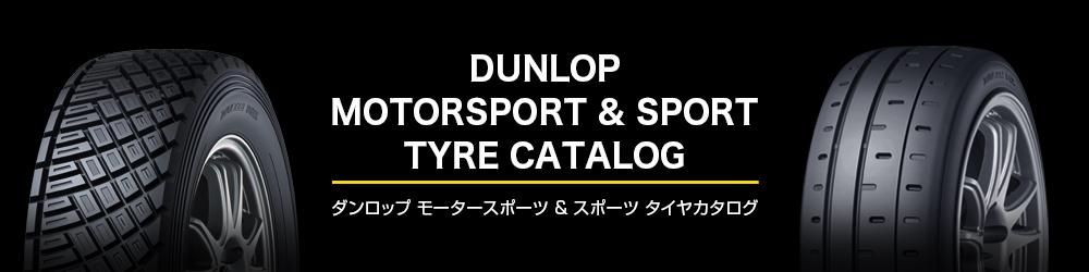 ラリー・ダートトライアル用タイヤカタログ