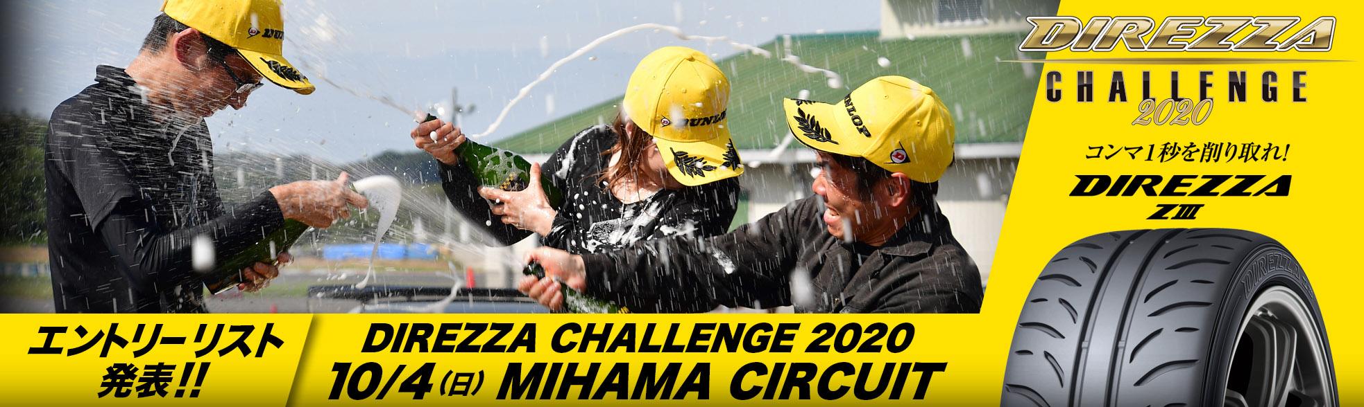 DIREZZA CHALLENGE 2020 開催概要