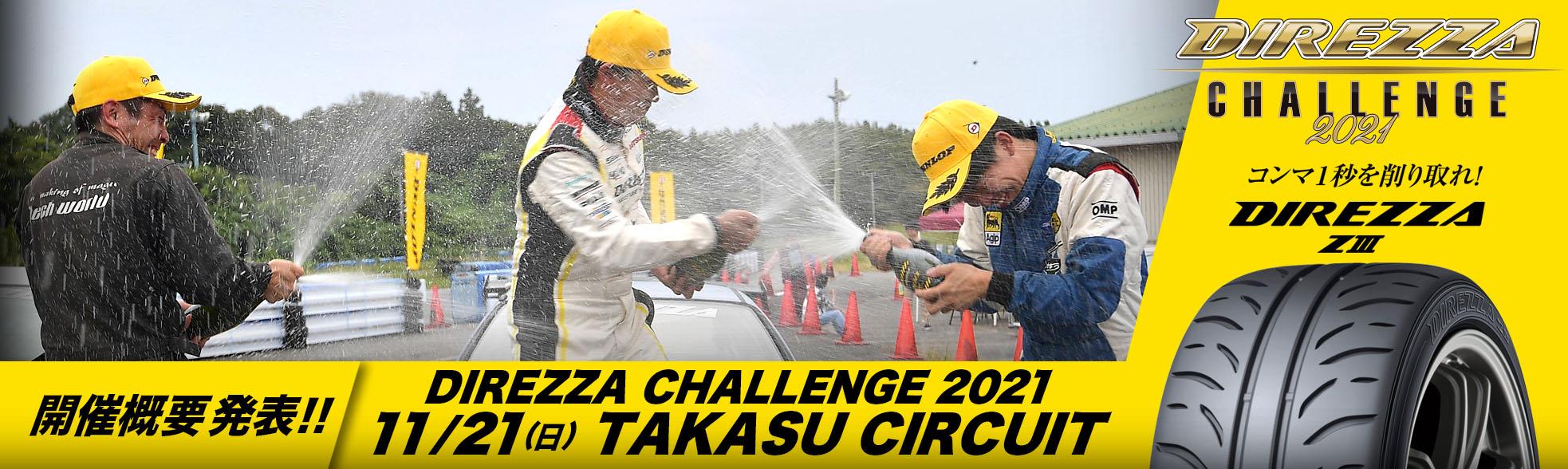 DIREZZA CHALLENGE 2021 開催概要